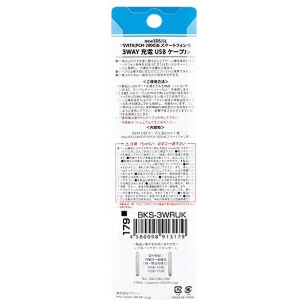 【在庫限り】 new3DS/PSV/スマホ用 3WAY充電USBケーブル ブラック 【New3DS/PSV(PCH-2000)】 [BKS-3WRUK] 【ビックカメラグループオリジナル】_4