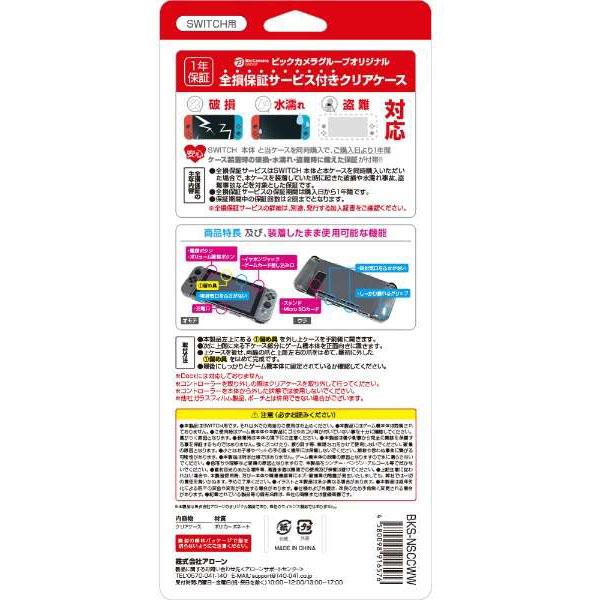 Nintendo Switch Joy-Con(L) ネオンブルー/(R) ネオンレッド [2019年8月モデル] [HAD-S-KABAA] [ゲーム機本体] + 全損保証サービス付きクリアケースセット_3