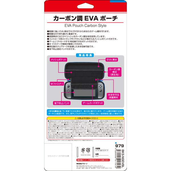 【ビックカメラグループオリジナル】 Switch用 カーボン調EVAポーチ Black×Blue [BKS-NSEVBL]_1
