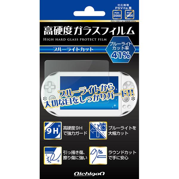 PS Vita(PCH-2000)用 高硬度(9H)ガラスフィルム ブルーライトカット【PSV(PCH-2000)】 [NPV246]_1