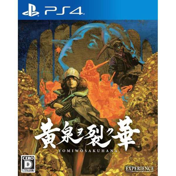 黄泉ヲ裂ク華   PLJM-16712 [PS4] 【PS4ゲームソフト】