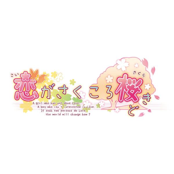 恋がさくころ桜どき 【PS4ゲームソフト】_6