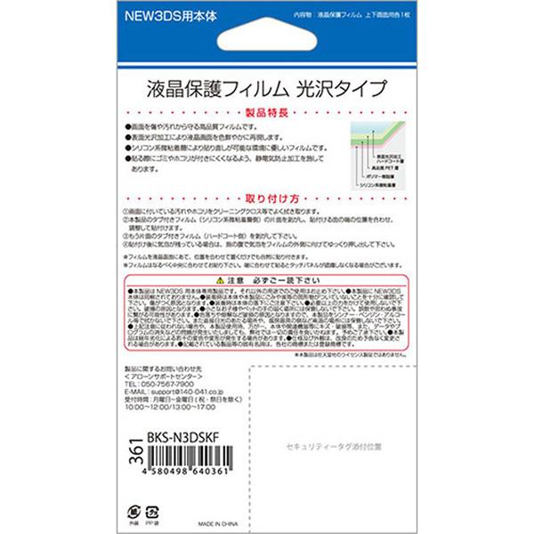 【在庫限り】 New3DS用 液晶保護フィルム 光沢タイプ [BKS-N3DSKF] 【ビックカメラグループオリジナル】_1