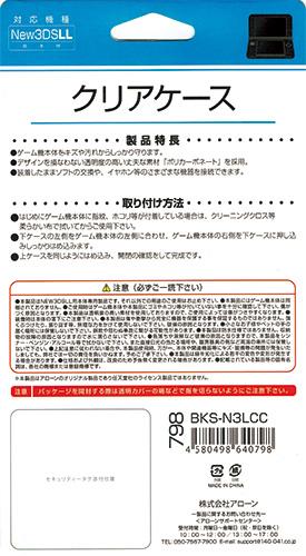 【在庫限り】 New3DS LL用 クリアケース [BKS-N3LCC] 【ビックカメラグループオリジナル】_2