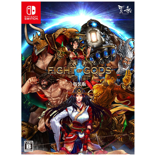 Fight of Gods 特装版 【Switchゲームソフト】