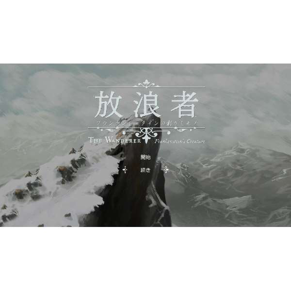 放浪者 フランケンシュタインの創りしモノ 通常版 【Switchゲームソフト】_8