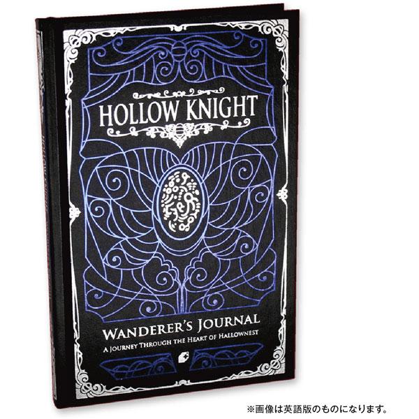 「Hollow Knight」放浪者の日誌(日本語版)