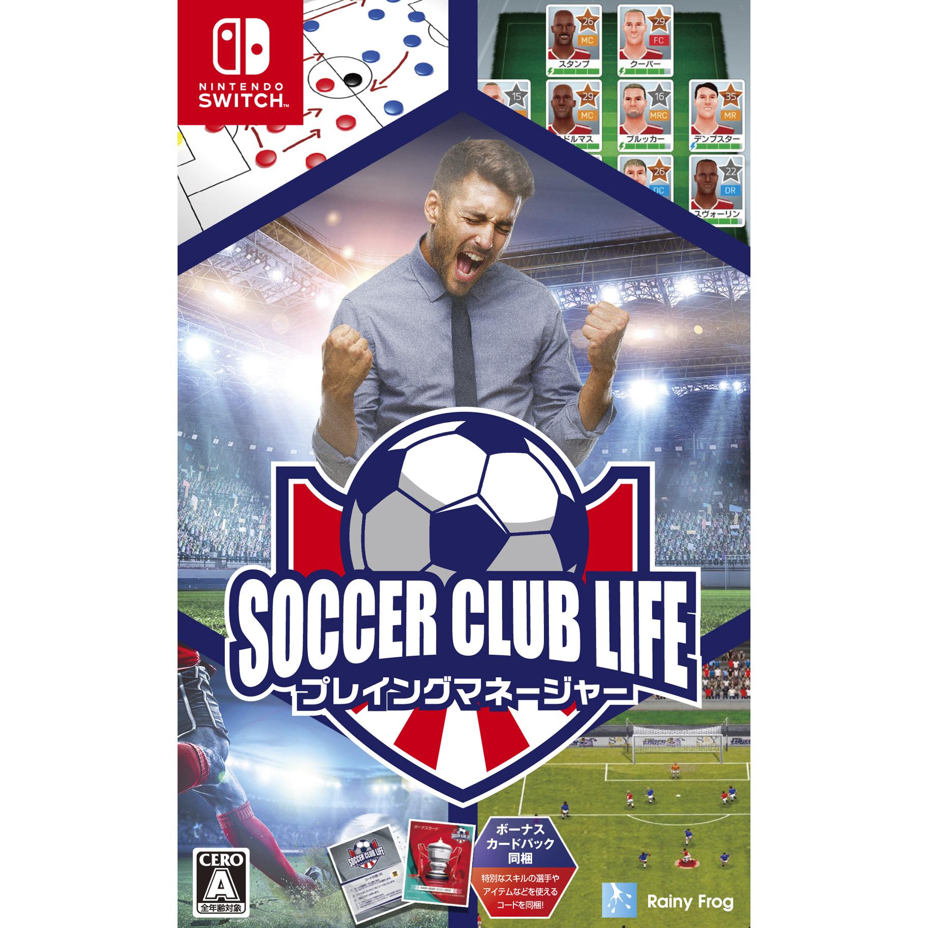 サッカークラブライフ プレイングマネージャー 【Switchゲームソフト】