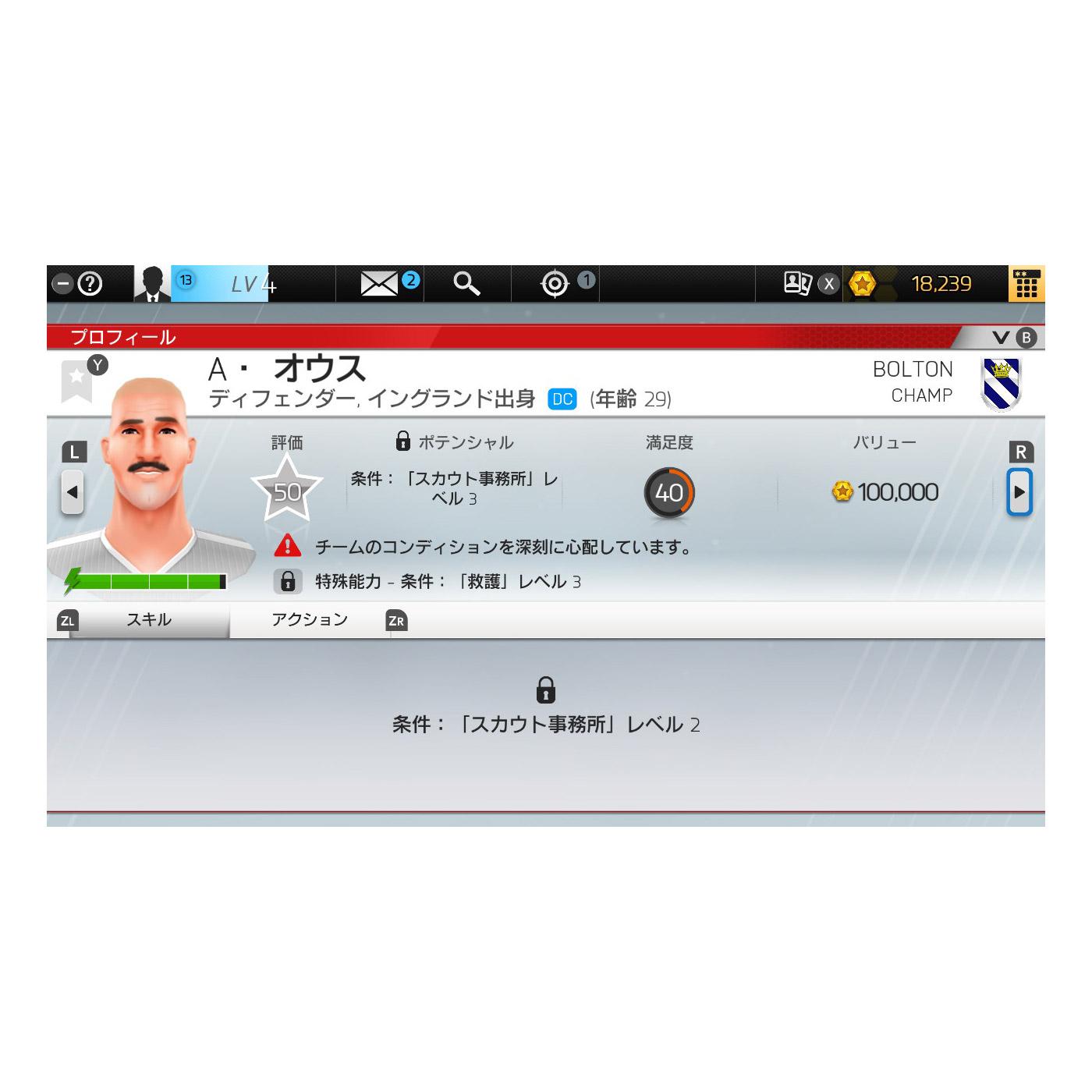 サッカークラブライフ プレイングマネージャー 【Switchゲームソフト】_2