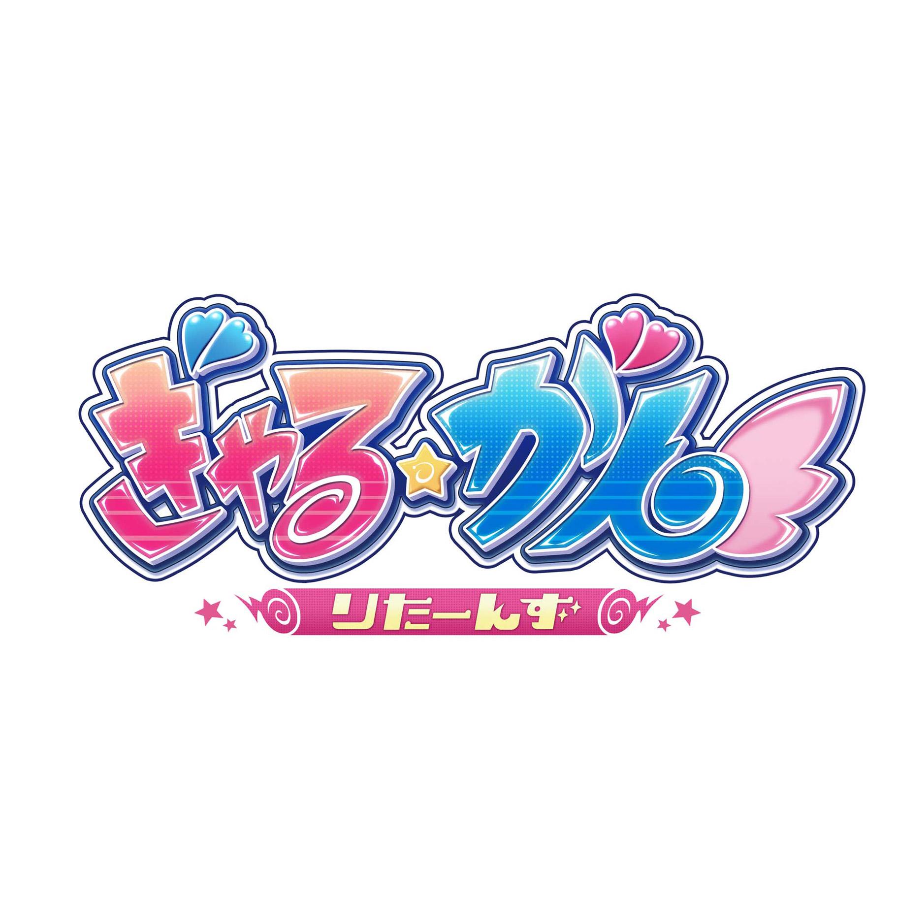 ぎゃる☆がん りたーんず 限定版〜シリーズ10周年記念セット〜 【Switchゲームソフト】_1