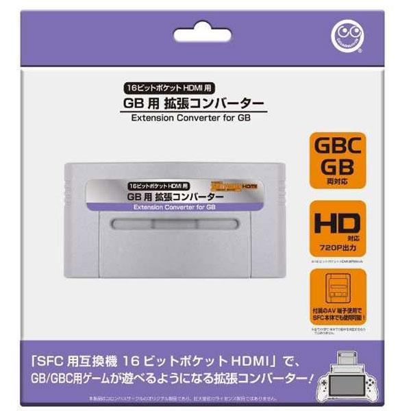 GB用拡張コンバーター (16ビットポケットHDMI/SFC用) [CC-16PHG-GR]