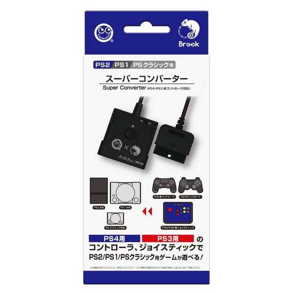 スーパーコンバーター (PS2/PS1/PSクラシック用) [CC-P2SCV-BK]