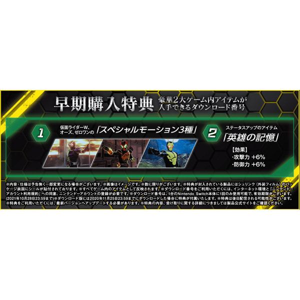 KAMENRIDER memory of heroez 通常版 【Switchゲームソフト】_10