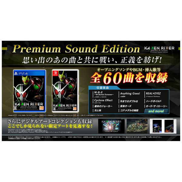 KAMENRIDER memory of heroez Premium Sound Edition 【PS4ゲームソフト】_1