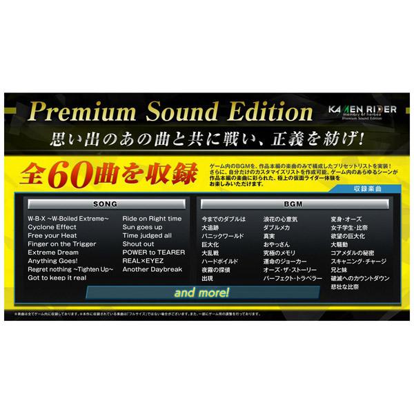 KAMENRIDER memory of heroez Premium Sound Edition 【PS4ゲームソフト】_2
