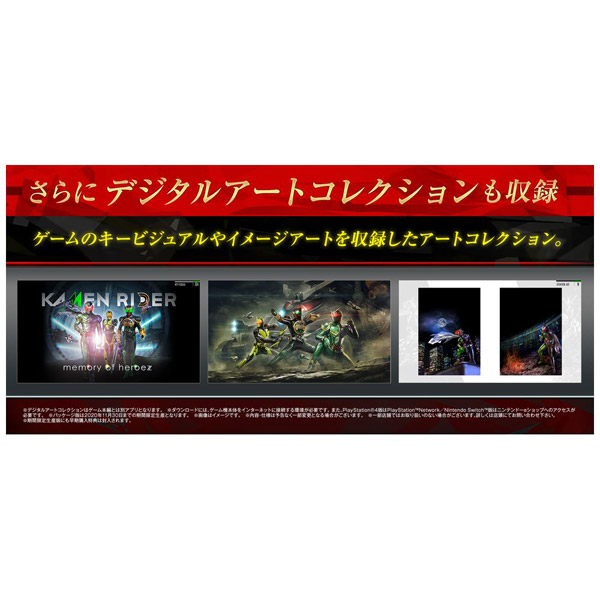 KAMENRIDER memory of heroez Premium Sound Edition 【PS4ゲームソフト】_3