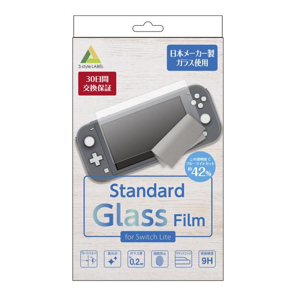 30日間交換保証付き ブルーライトカット0.2mm厚極薄スタンダードガラスフィルム CP-3SSLGF/ST 【Switch Lite】