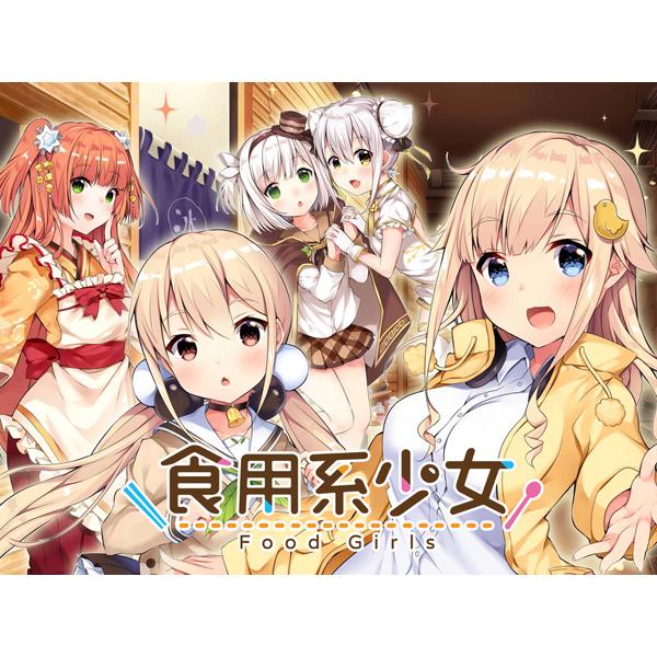 食用系少女 Food Girls 限定版 【Switchゲームソフト】_2