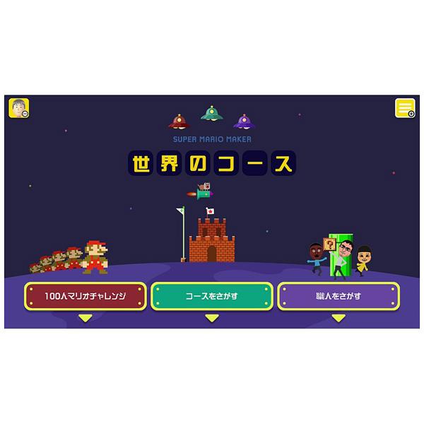 スーパーマリオメーカー【Wii Uゲームソフト】_4