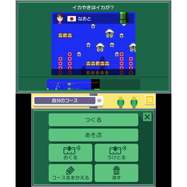 スーパーマリオメーカー for ニンテンドー3DS 【3DSゲームソフト】_12