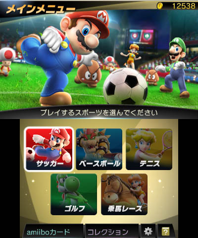 マリオスポーツ スーパースターズ【3DSゲームソフト】   [ニンテンドー3DS]_7