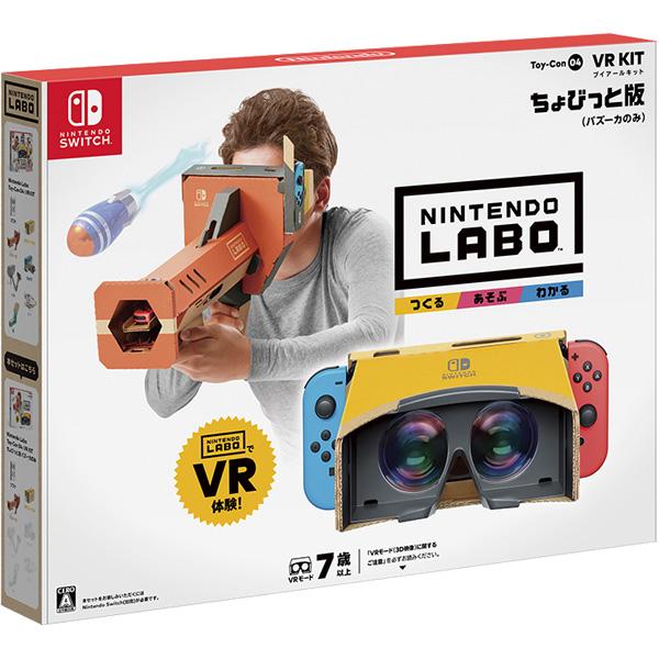 【店頭併売品】 Nintendo Labo Toy-Con 04: VR Kit ちょびっと版 (バズーカのみ) 【Switchゲームソフト】