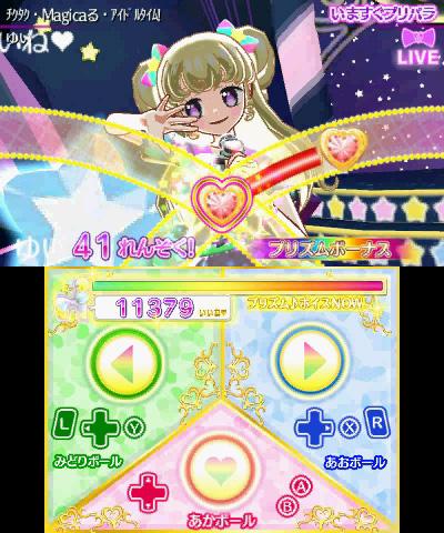【在庫限り】 アイドルタイムプリパラ 夢オールスターライブ! ゴージャスパック 【3DSゲームソフト】_3