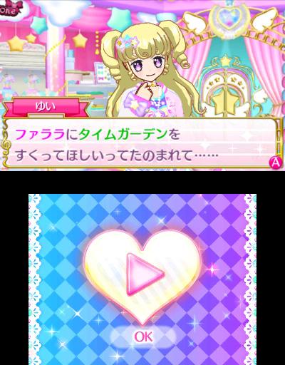 【在庫限り】 アイドルタイムプリパラ 夢オールスターライブ! ゴージャスパック 【3DSゲームソフト】_5