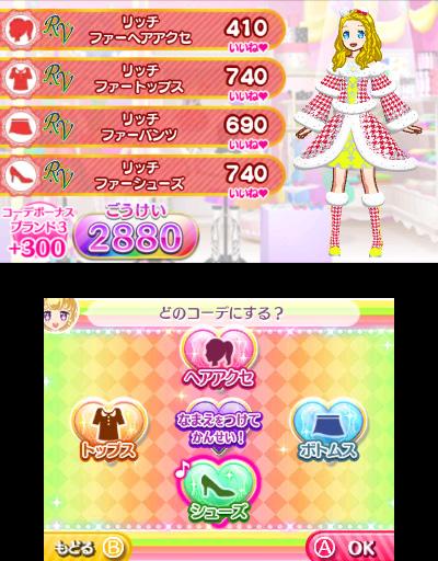 【在庫限り】 アイドルタイムプリパラ 夢オールスターライブ! ゴージャスパック 【3DSゲームソフト】_7