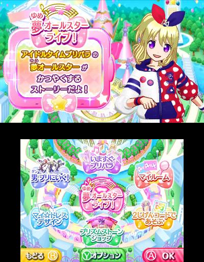 【在庫限り】 アイドルタイムプリパラ 夢オールスターライブ! ゴージャスパック 【3DSゲームソフト】_8