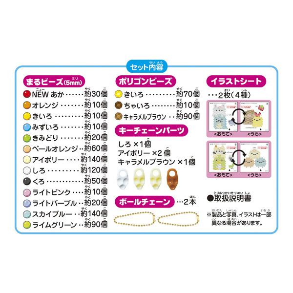 アクアビーズ AQ-303 すみっコぐらし キャラクターセット_2