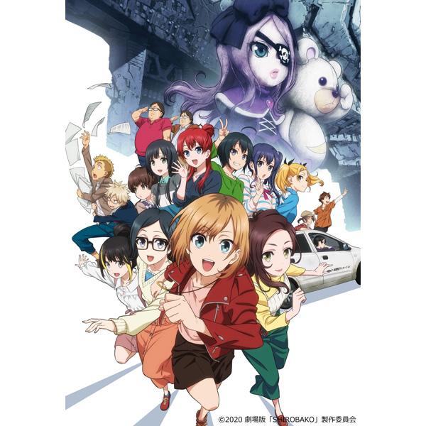 劇場版SHIROBAKO 通常版 (DVD)