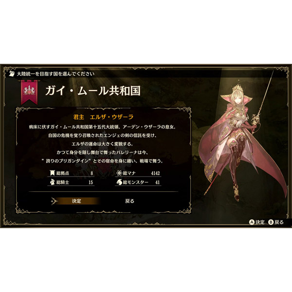 ブリガンダイン ルーナジア戦記 通常版 【Switchゲームソフト】_8