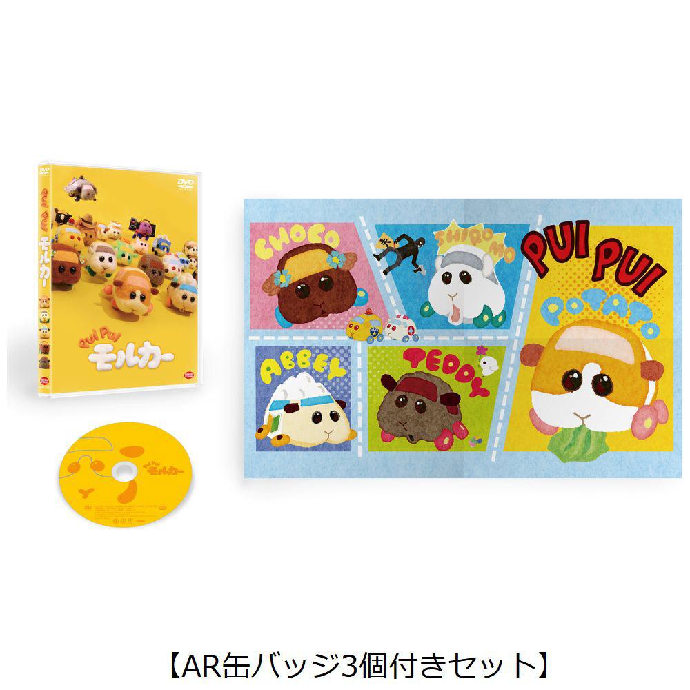 PUI PUIモルカー AR缶バッジセット付DVD