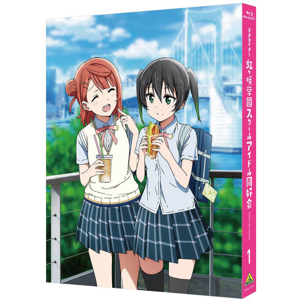 【店頭併売品】 ラブライブ!虹ヶ咲学園スクールアイドル同好会 1 特装限定版 Blu-ray