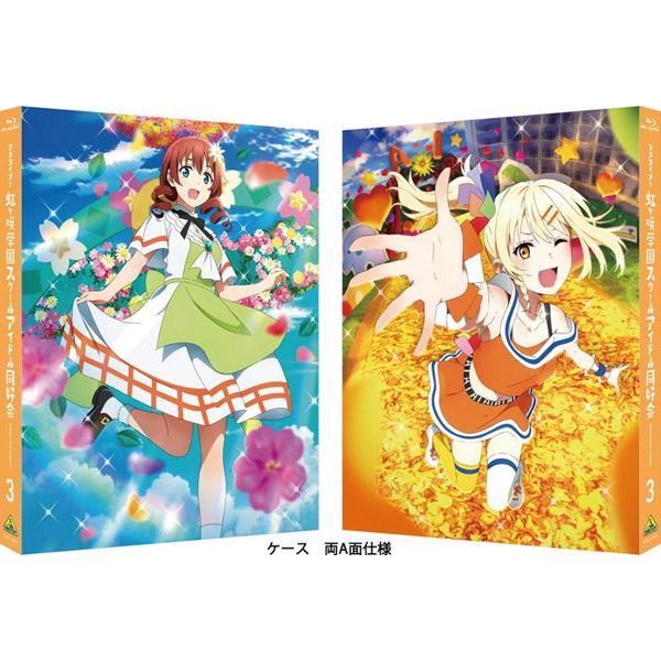 【店頭併売品】 ラブライブ!虹ヶ咲学園スクールアイドル同好会 3 特装限定版 Blu-ray