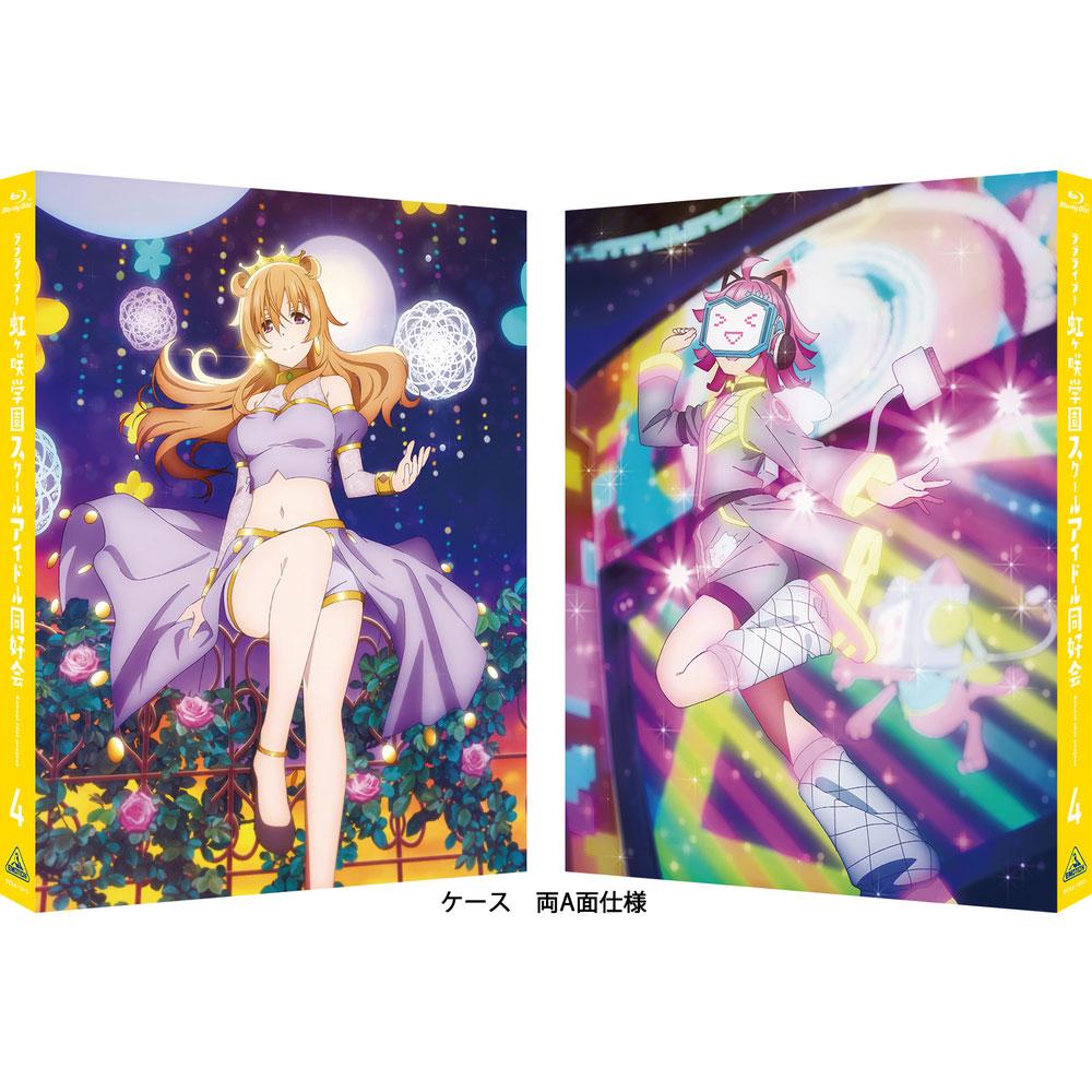 【店頭併売品】 ラブライブ!虹ヶ咲学園スクールアイドル同好会 4 特装限定版 Blu-ray