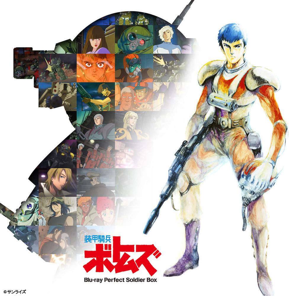 装甲騎兵ボトムズ Blu-ray Perfect Soldier Box 期間限定版