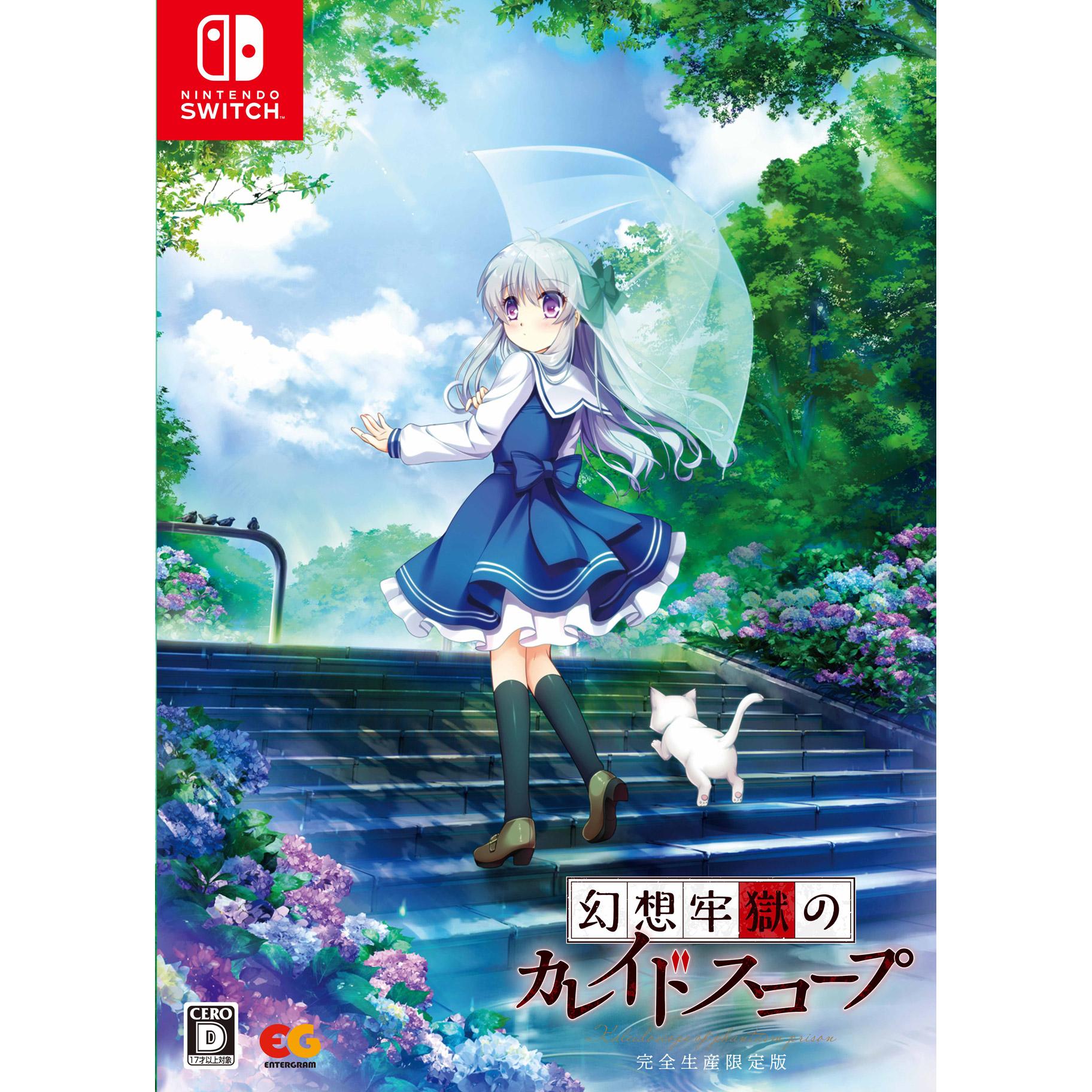 幻想牢獄のカレイドスコープ 完全生産限定版 【Switchゲームソフト】