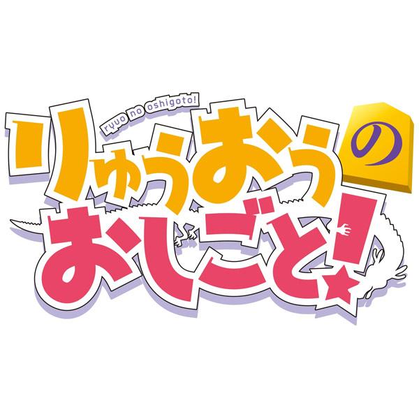 りゅうおうのおしごと! 通常版 【Switchゲームソフト】_1
