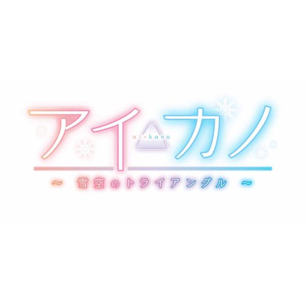 アイカノ〜雪空のトライアングル〜 プレミアムエディション   EGCS-00092 [PS4]_1