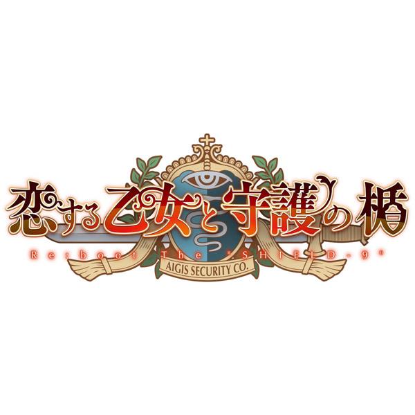 恋する乙女と守護の楯 Reboot The SHIELD-9 完全生産限定版 【Switchゲームソフト】_1