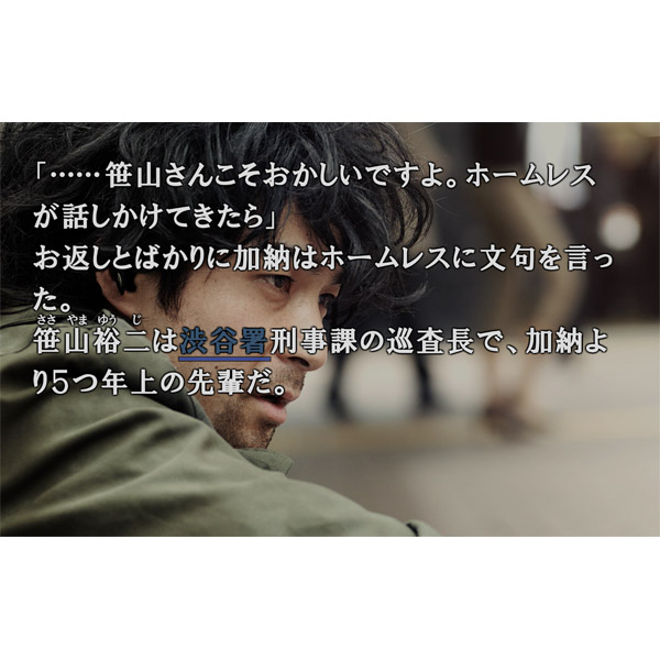 428 封鎖された渋谷で 【PS4ゲームソフト】_1