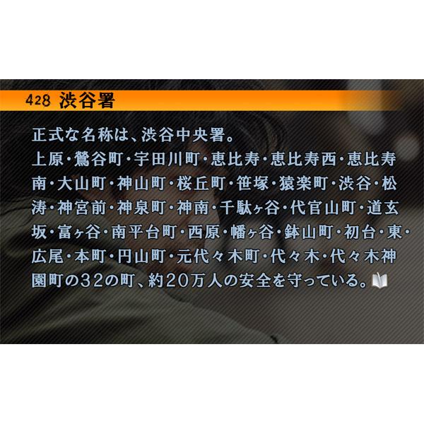 428 封鎖された渋谷で 【PS4ゲームソフト】_2