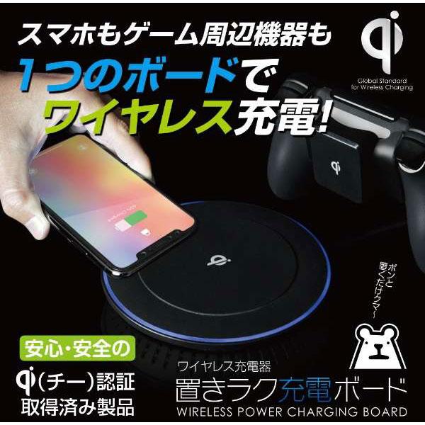 Qi規格対応ワイヤレス充電ボード『置きラク充電ボード』 [YA2026] [PS4]_1