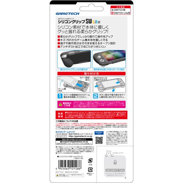 シリコングリップSW Lite ブラック SWF2148 【Switch Lite】_1