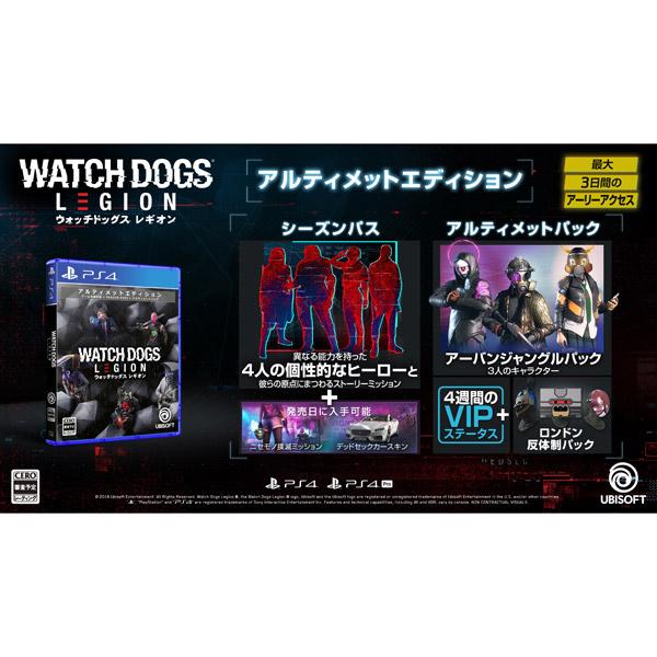 ウォッチドッグス レギオン アルティメットエディション 【PS4ゲームソフト】_1