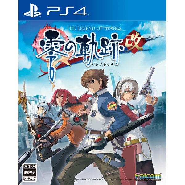 英雄伝説 零の軌跡:改【PS4ゲームソフト】
