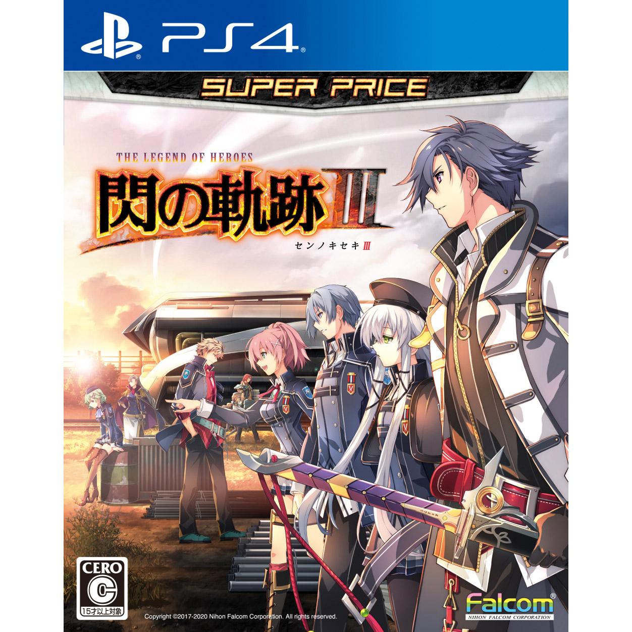 英雄伝説 閃の軌跡3 スーパープライス 【PS4ゲームソフト】