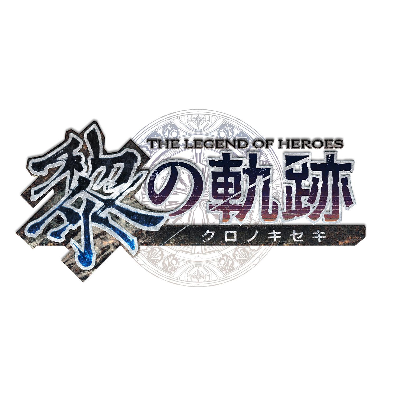 英雄伝説 黎の軌跡 通常版 【PS4ゲームソフト】